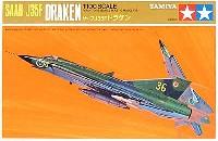 タミヤ1/100 ミニジェットシリーズサーブ J35F ドラケン