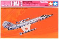 タミヤ1/100 ミニジェットシリーズロッキード F-104 スターファイター