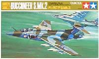 タミヤ1/100 ミニジェットシリーズホーカーシドレー バッカニア S.Mk.2
