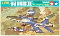 タミヤ1/100 ミニジェットシリーズF.H.リパブリック サンダーチーフ F-105D