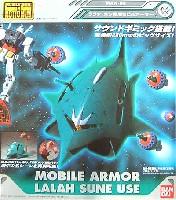 バンダイMS in ActionMAN-08 ララァ・スン専用モビルアーマー