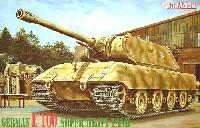 E-100 超重戦車
