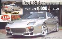 フジミ1/24 カーモデル(定番外・限定品など)ヴェイルサイド 180SX ヴァージョンIII (レジンキャスト製エアロパーツ付)