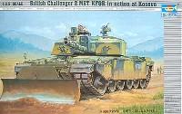 イギリス陸軍 MTB チャレンジャー 2 KFOR コソボ