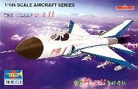 トランペッター1/144 エアクラフトシリーズ中国軍 F-8型 2