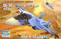 トランペッター1/144 エアクラフトシリーズスホーイ Su-34 ストライク フランカー