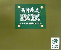 高荷義之BOX -地上編 鋼鉄の鼓動-