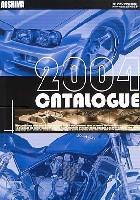 アオシマカタログアオシマ 2004年度 カタログ