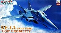 ハセガワ1/72 マクロスシリーズVF-1A バルキリー ロービジリティ