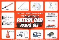 フジミガレージ&ツールパトカー パーツセット