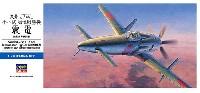 ハセガワ1/72 飛行機 Dシリーズ九州 J7W1 十八試 局地戦闘機 震電