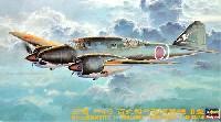 ハセガワ1/72 飛行機 CPシリーズ三菱 キ46 百式司令部偵察機 2型