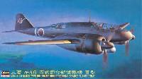 ハセガワ1/72 飛行機 CPシリーズ三菱 キ46 百式司令部偵察機 3型