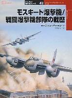 モスキート爆撃機/戦闘爆撃部隊の歴史