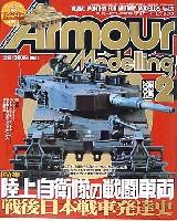アーマーモデリング 2004年2月号