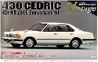 アオシマ1/24 ザ・ベストカーヴィンテージ430セドリック 4ドアHT 280E ブロアム '81
