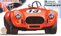 フジミ1/24 リアルスポーツカー シリーズ (SPOT)シェルビーアメリカン コブラ 427S/C コンペティションモデル
