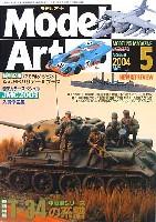 モデルアート月刊 モデルアートモデルアート 2004年5月号