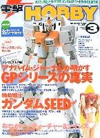 アスキー・メディアワークス月刊 電撃ホビーマガジン電撃ホビーマガジン 2004年3月号