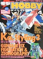アスキー・メディアワークス月刊 電撃ホビーマガジン電撃ホビーマガジン 2004年4月号