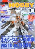 アスキー・メディアワークス月刊 電撃ホビーマガジン電撃ホビーマガジン 2004年8月号