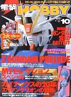 アスキー・メディアワークス月刊 電撃ホビーマガジン電撃ホビーマガジン 2004年10月号