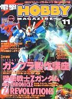 アスキー・メディアワークス月刊 電撃ホビーマガジン電撃ホビーマガジン 2004年11月号
