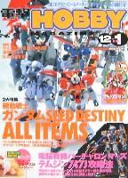アスキー・メディアワークス月刊 電撃ホビーマガジン電撃ホビーマガジン 2004年12月/2005年1月合併号