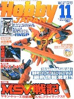 ホビージャパン  2004年11月号