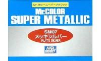 GSIクレオスMr.カラースーパーメタリックメッキシルバー (SM07) (専用薄め液セット)