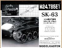 M24戦車用履帯 T85E1型 (可動式) メタル製スプロケット付