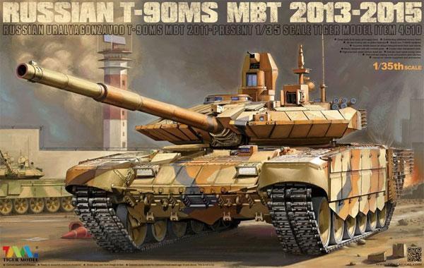 T-90MS 主力戦車 2013-2015プラモデル(タイガーモデル1/35 AFVNo.4610)商品画像