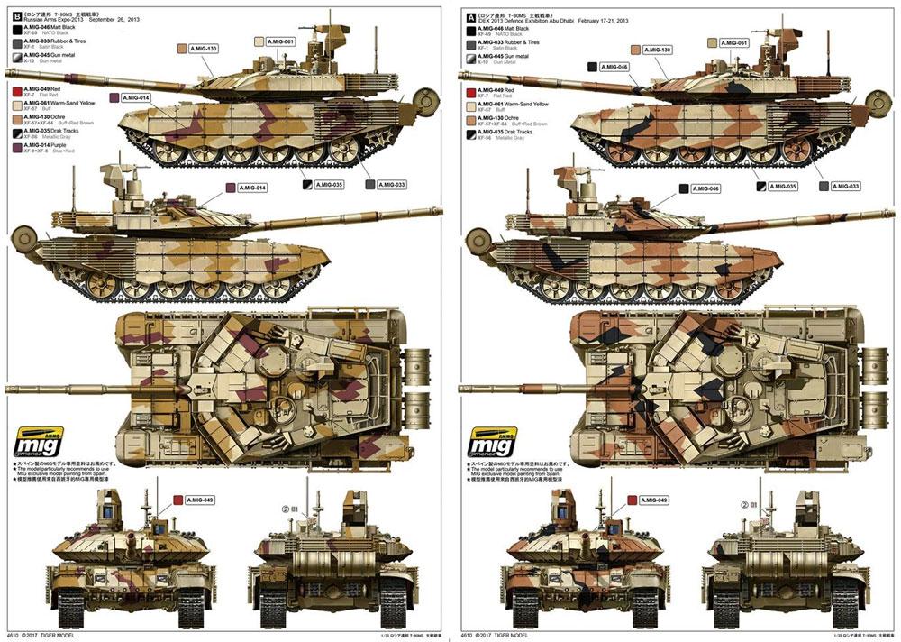 T-90MS 主力戦車 2013-2015プラモデル(タイガーモデル1/35 AFVNo.4610)商品画像_2