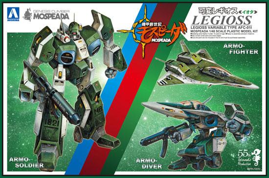 可変レギオス イオタプラモデル(アオシマ機甲創世紀モスピーダNo.4905083055533)商品画像