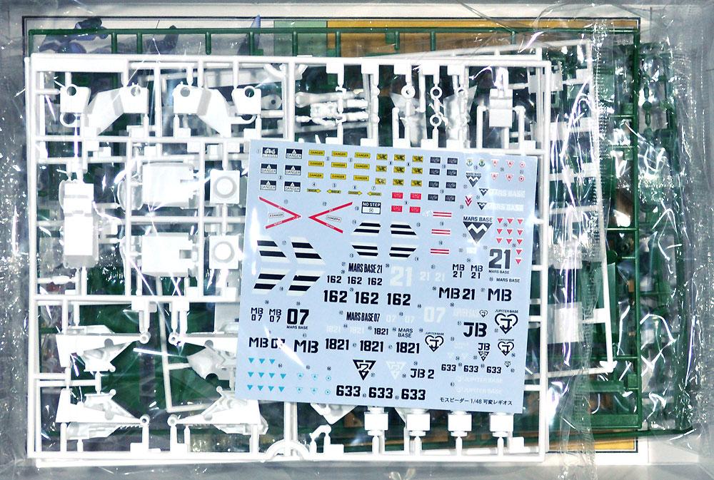 可変レギオス イオタプラモデル(アオシマ機甲創世紀モスピーダNo.4905083055533)商品画像_1
