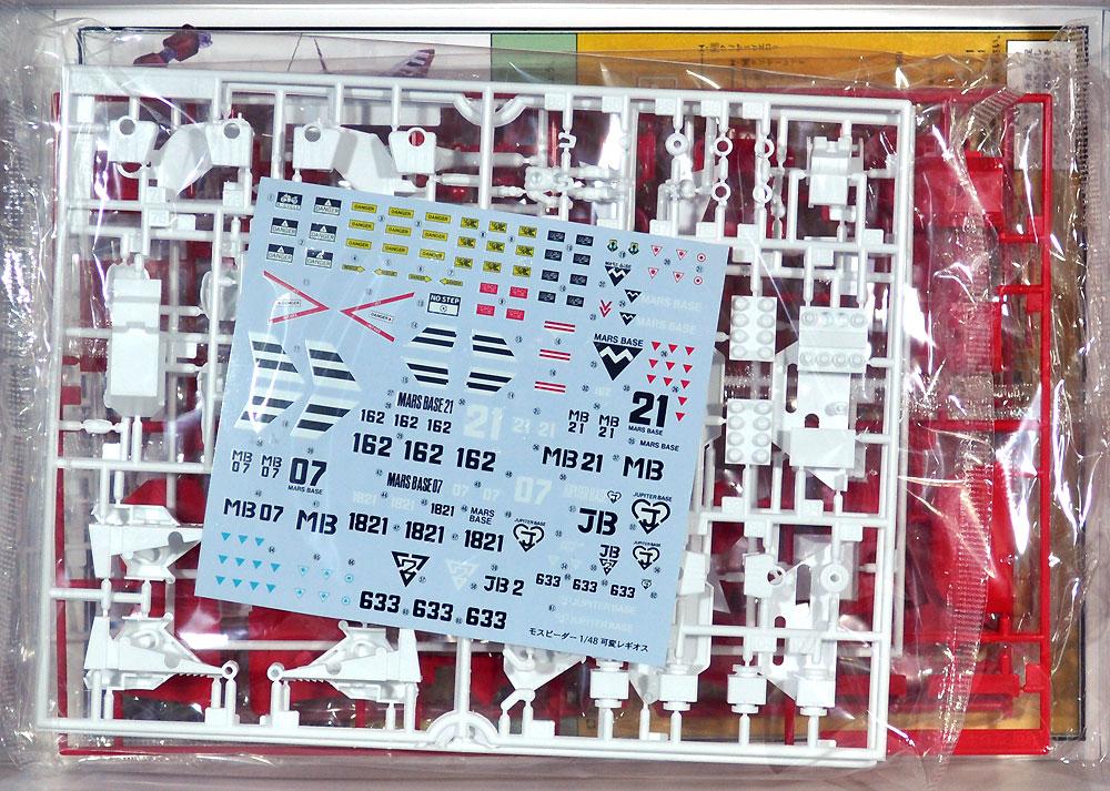 可変レギオス ゼータプラモデル(アオシマ機甲創世紀モスピーダNo.4905083055557)商品画像_1