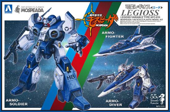 可変レギオス エータプラモデル(アオシマ機甲創世紀モスピーダNo.4905083055540)商品画像