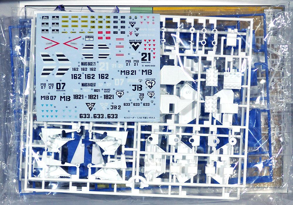 可変レギオス エータプラモデル(アオシマ機甲創世紀モスピーダNo.4905083055540)商品画像_1