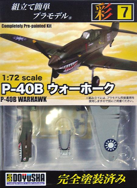 P-40B ウォーホークプラモデル(童友社1/72 彩シリーズNo.007)商品画像