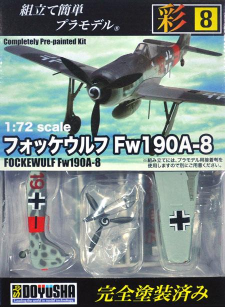 フォッケウルフ Fw190A-8プラモデル(童友社1/72 彩シリーズNo.008)商品画像