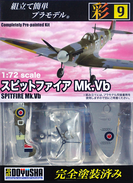 スピットファイア Mk.5bプラモデル(童友社1/72 彩シリーズNo.009)商品画像