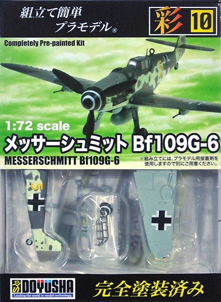 メッサーシュミット Bf109G-6プラモデル(童友社1/72 彩シリーズNo.010)商品画像