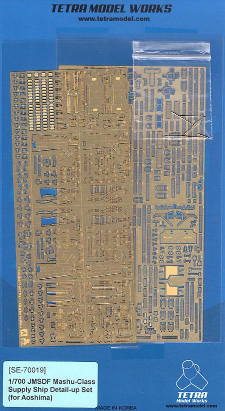海上自衛隊 ましゅう級補給艦 ディテールアップセット (アオシマ用)エッチング(テトラモデルワークス艦船 アクセサリーパーツNo.SE-70019)商品画像