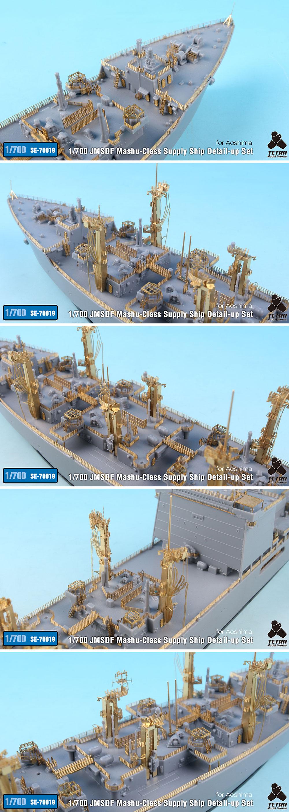 海上自衛隊 ましゅう級補給艦 ディテールアップセット (アオシマ用)エッチング(テトラモデルワークス艦船 アクセサリーパーツNo.SE-70019)商品画像_3
