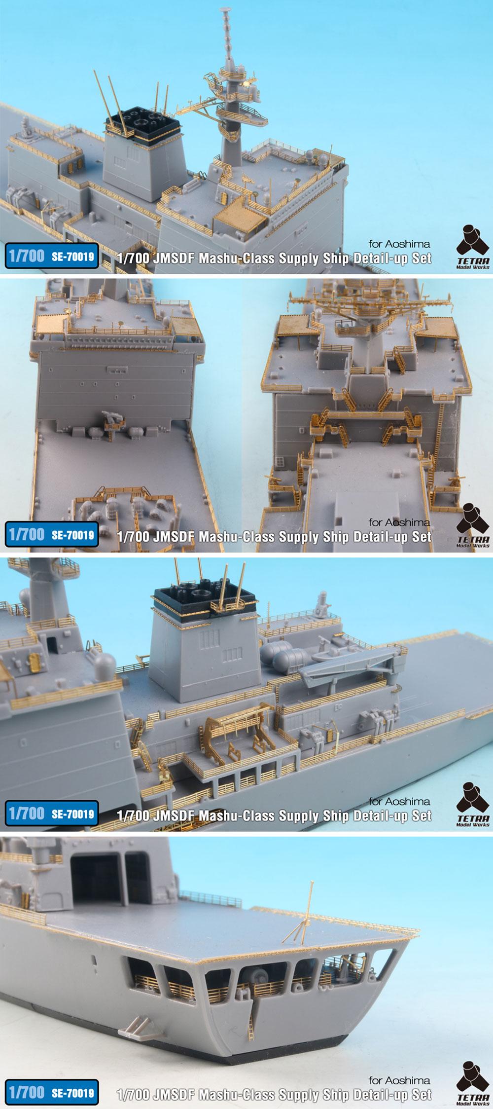 海上自衛隊 ましゅう級補給艦 ディテールアップセット (アオシマ用)エッチング(テトラモデルワークス艦船 アクセサリーパーツNo.SE-70019)商品画像_4