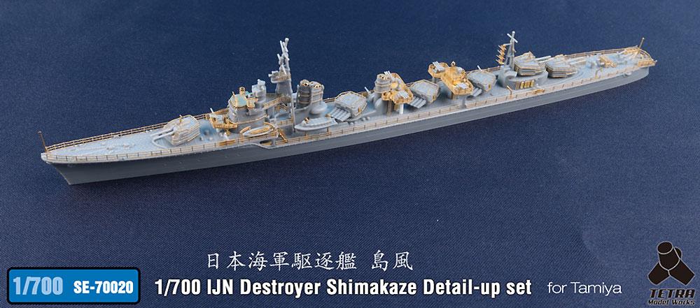 日本海軍 駆逐艦 島風用 ディテールアップセット (タミヤ用)エッチング(テトラモデルワークス艦船 アクセサリーパーツNo.SE-70020)商品画像_2