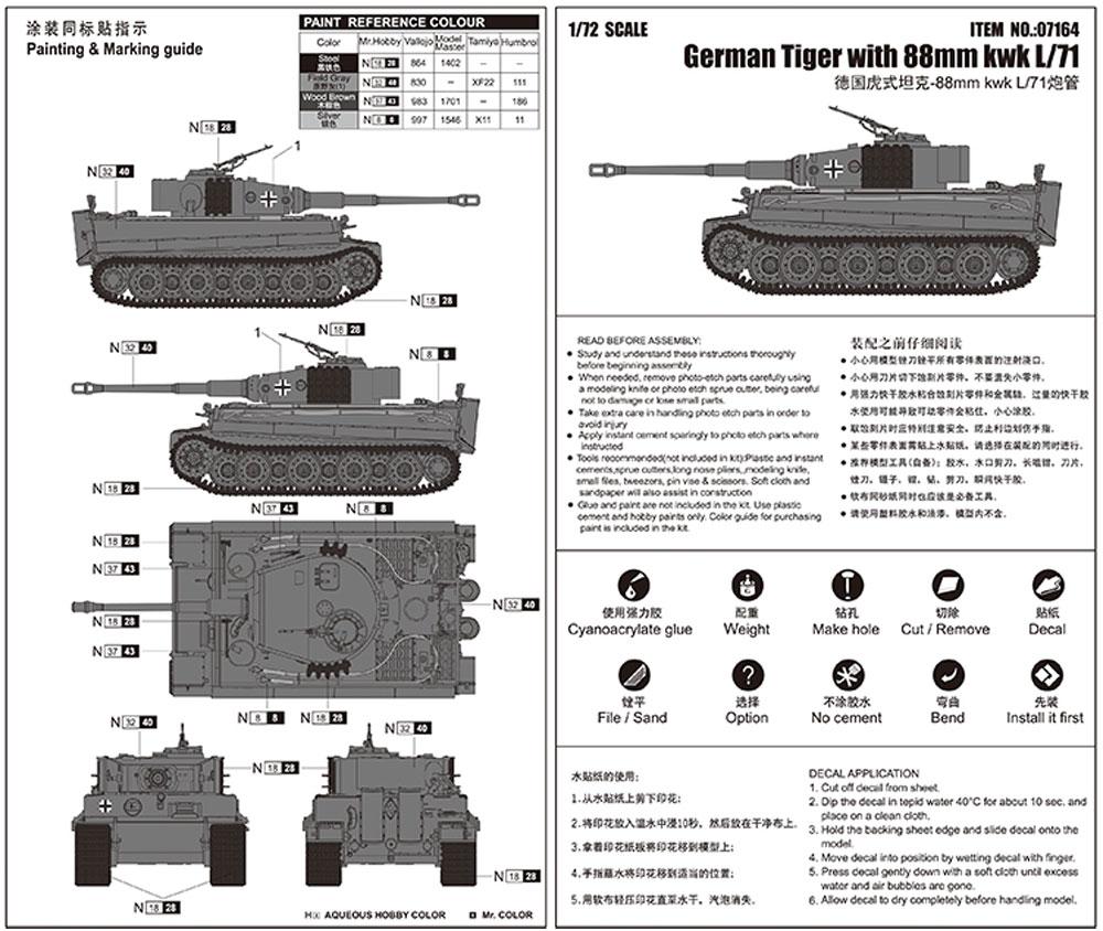 ドイツ ティーガー 1 88mm KwK L/71プラモデル(トランペッター1/72 AFVシリーズNo.07164)商品画像_1