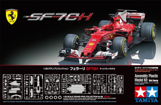 フェラーリ SF70Hプラモデル(タミヤ1/20 グランプリコレクションシリーズNo.068)商品画像