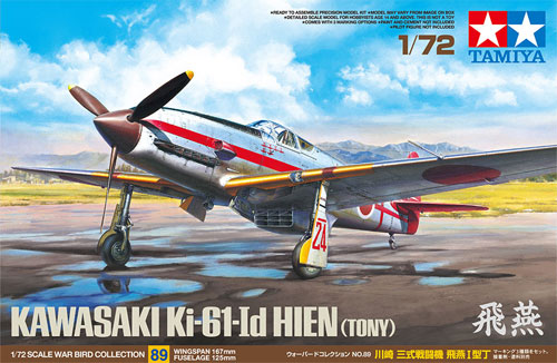 川崎 三式戦闘機 飛燕1型丁プラモデル(タミヤ1/72 ウォーバードコレクションNo.089)商品画像