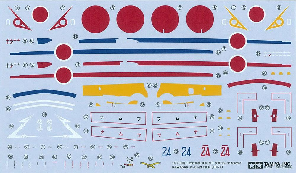 川崎 三式戦闘機 飛燕1型丁プラモデル(タミヤ1/72 ウォーバードコレクションNo.089)商品画像_2